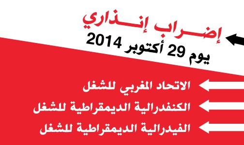 ثلاث مركزيات نقابية تقرر خوض إضراب وطني إنذاري عام يوم 29 أكتوبر الجاري
