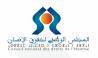 المجلس الوطني لحقوق الإنسان يشارك بجنيف في الدورة 18 للجنة المعنية بحقوق الأشخاص في وضعية إعاقة