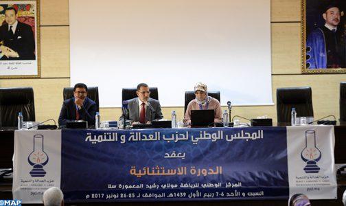 المجلس الوطني لحزب العدالة والتنمية يصوت ضد تعديل المادة ١٦ من النظام الأساسي للحزب