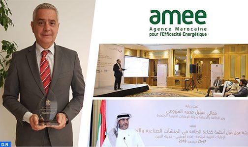 """تتويج الوكالة المغربية للنجاعة الطاقية في أبوظبي ب""""جائزة النجاعة الطاقية"""""""