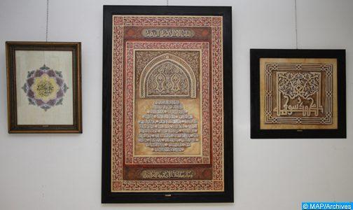 تنظيم الدورة الثالثة عشرة للمسابقة الوطنية لنيل جائزة محمد السادس لفن الخط المغربي