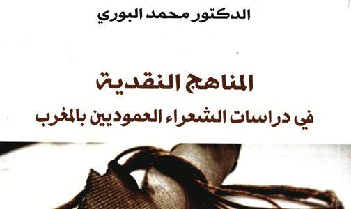 """المناهج النقدية في دراسات الشعراء العموديين بالمغرب"""" إصدار جديد للأستاذ محمد البوري"""