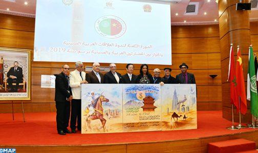 الرباط .. اختتام ندوة العلاقات العربية – الصينية بالدعوة إلى إنشاء مؤسسة ثنائية لتعزيز التعددية الثقافية والحضارية