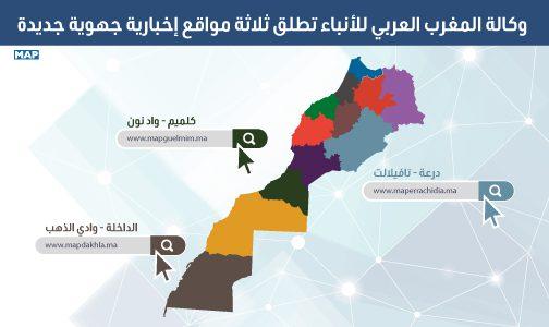 وكالة المغرب العربي للأنباء تطلق ثلاثة مواقع إخبارية جهوية جديدة