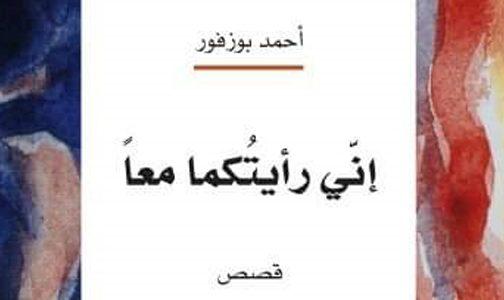 """""""إني رأيتكما معا"""" لأحمد بوزفور .. """"إضافة مائزة"""" للمكتبة المغربية"""