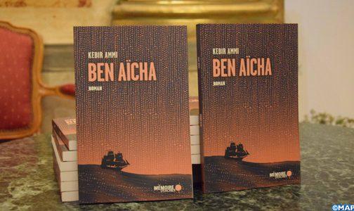 """تنظيم لقاء بباريس مع الكاتب كبير مصطفى عمي حول روايته الجديدة """"ابن عائشة"""""""