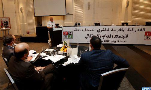 الفدرالية المغربية لناشري الصحف تدعو إلى مناظرة وطنية حول الصحافة والإعلام
