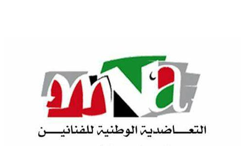 الدار البيضاء .. انتخاب السيد عبد الإله أمزيل رئيسا جديدا للتعاضدية الوطنية للفنانين