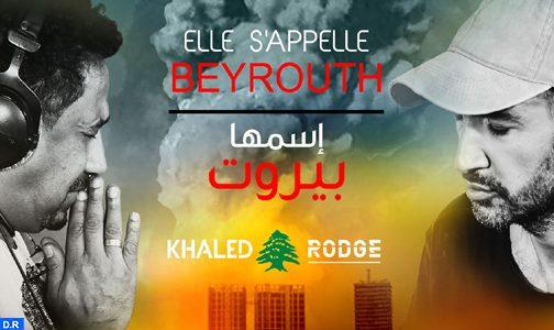 """الشاب خالد يتضامن مع لبنان بأغنية """"اسمها بيروت"""""""