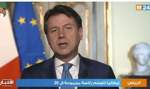 إيطاليا تتسلم رئاسة مجموعة ال 20