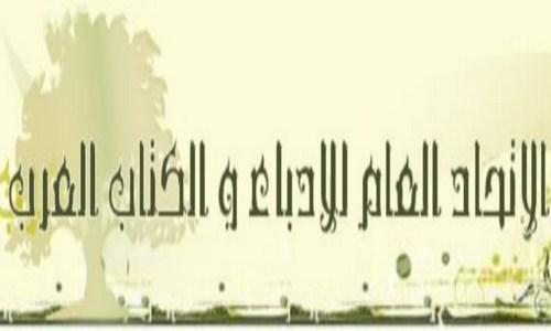 """Le """"Prix AlQods"""" 2013 décerné à l'écrivaine marocaine Khnata Bennouna"""