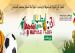 """3è édition du Programme national """"Abtal El Hay"""": Coup d'envoi des tours qualificatifs provinciaux et régionaux"""