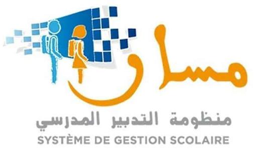 Taounate : session de formation sur le système Massar au profit des associations œuvrant dans le domaine de l'éducation non formelle