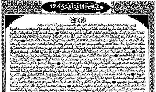 La présentation du Manifeste de l'Indépendance, une étape phare dans la lutte du peuple marocain pour la liberté (journaux égyptiens)