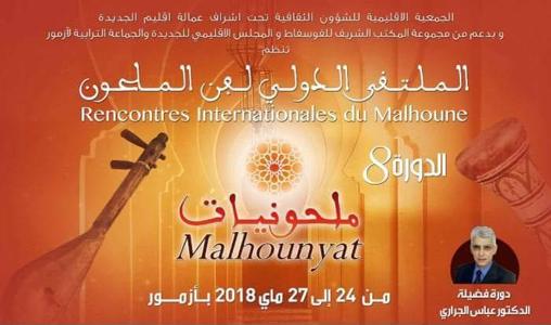 """Festival international """"Malhouniyat"""": Azemmour renoue avec l'art du malhoun"""