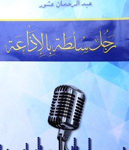 """Parution de l'ouvrage """"Un agent d'autorité à la radio"""" de Abderrahmane Achour"""