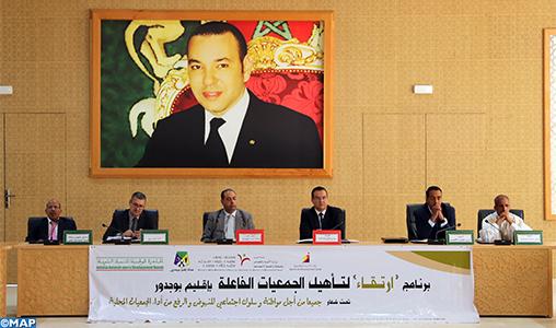 """Boujdour: Coup d'envoi du programme """"Irtikae"""" pour la qualification des associations"""