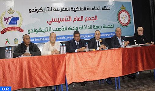 Taekwondo : La Ligue Dakhla-Oued Ed-Dahab voit le jour, Abderrahim Elazzouzi élu à sa tête