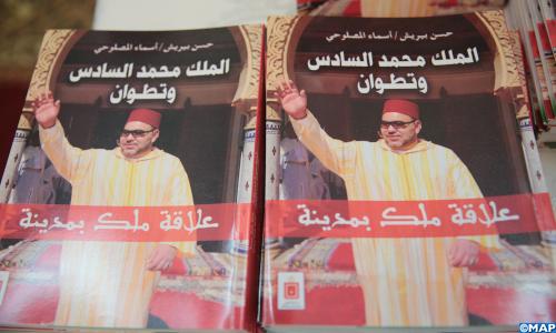 """Présentation du livre """"SM le Roi Mohammed VI et Tétouan, la relation d'un Roi avec une ville"""""""
