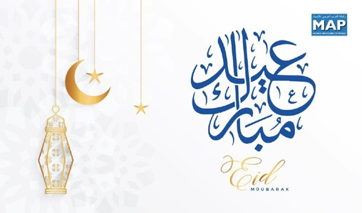 Aïd Al Fitr célébré dimanche au Maroc (Ministère des Habous et des Affaires Islamiques)