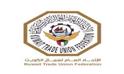 """L'Union générale des travailleurs du Koweït dément avoir invité le coordinateur de la soi-disant """"Union des travailleurs de Sakia El Hamra-Oued-Eddahab"""" à un colloque arabe sur les femmes"""