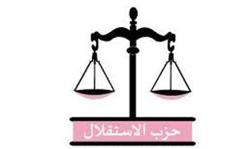Le parti de l'Istiqlal condamne la campagne hostile menée contre le Maroc par les forces du mal en Algérie