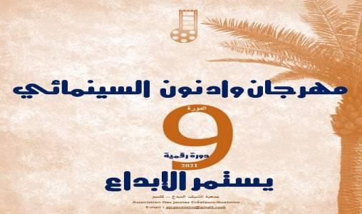Le 9ème festival du cinéma de Oued Noun du 26 au 28 février