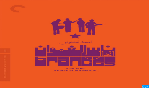 "Le film ""Transes"" (Al Hal) de Ahmed El Maanouni disponible prochainement sur ""The Criterion Collection"""