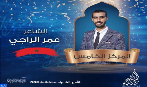 Omar Raji, un jeune poète marocain conjuguant l'art de la poésie arabe éloquente à sa spécialisation académique