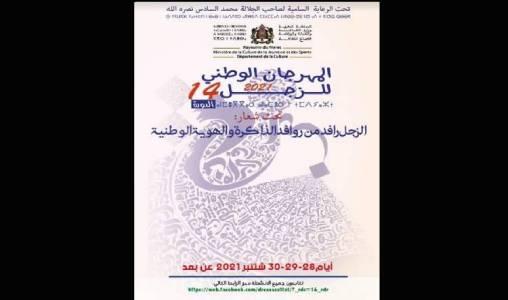 La 14ème édition du Festival national du Zajal du 28 au 30 septembre