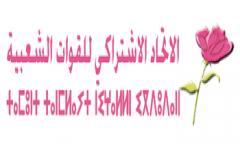 انتخاب سليمان أزواغ عن الاتحاد الاشتراكي رئيسا لمجلس جماعة الناظور