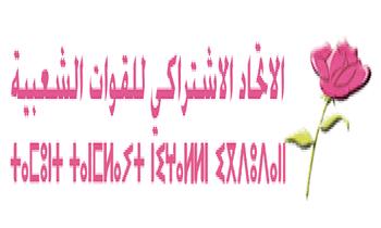 انتخاب نور الدين آيت الحاج عن حزب الاتحاد الاشتراكي للقوات الشعبية رئيسا للمجلس الجماعي لقلعة السراغنة