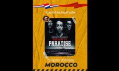 """تتويج الفيلم المغربي """"الطريق إلى الجنة"""" بالجائزة الكبرى للمهرجان الدولي للسينما والهجرة بوجدة"""