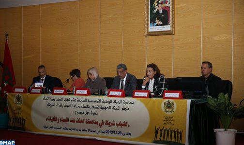Casablanca: La lutte contre la violence de genre passe par une mobilisation axée sur les enfants et les jeunes