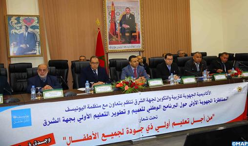 Oujda : Assises régionales sur la généralisation et le développement du préscolaire dans l'Oriental