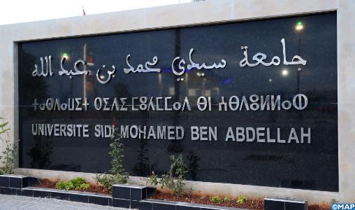 L'USMBA de Fès conforte sa place en tête des universités marocaines (classement)